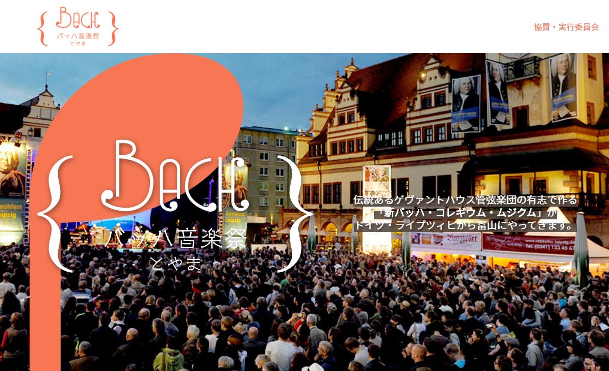 バッハ音楽祭とやま実行委員会