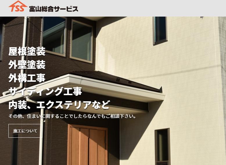 富山総合サービス